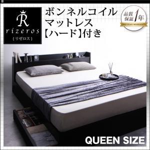棚・コンセント付収納ベッド【Rizeros】リゼロス【ボンネルコイルマットレス:ハード付き】クイーン