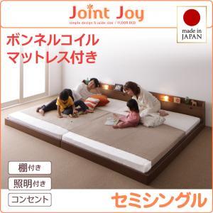 親子で寝られる棚・照明付き連結ベッド【JointJoy】ジョイント・ジョイ【ボンネルコイルマットレス付き】セミシングル