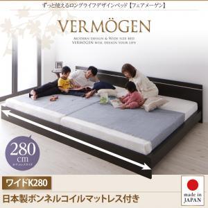 ずっと使えるロングライフデザインベッド【Vermogen】フェアメーゲン【日本製ボンネルコイルマットレス付き】ワイドK280
