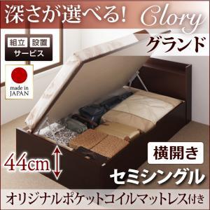 【組立設置】国産跳ね上げ収納ベッド【Clory】クローリーセミシングル・グランド・横開き・オリジナルポケットコイルマットレス付