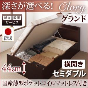 【組立設置】国産跳ね上げ収納ベッド【Clory】クローリーセミダブル・グランド・横開き・国産薄型ポケットコイルマットレス付