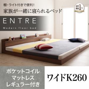 大型モダンフロアベッド【ENTRE】アントレ【ポケットコイルマットレス:レギュラー付き】ワイドK260
