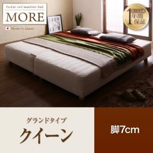 日本製ポケットコイルマットレスベッド【MORE】モアグランドタイプ脚7クイーン