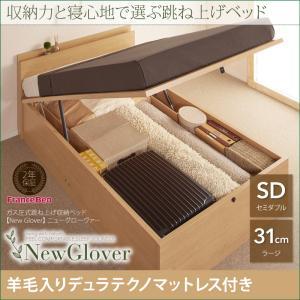ベッド セミダブル 収納ベッド 衣類 収納 付き ラージ 羊毛デュラテクノ