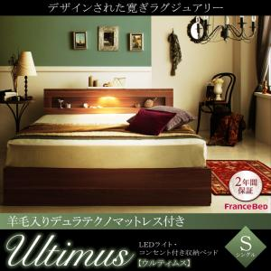 LEDライト・コンセント付き収納ベッド【Ultimus】ウルティムス【羊毛入りデュラテクノマットレス付き】シングル
