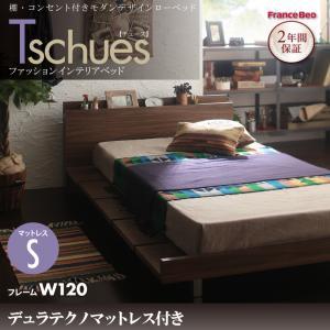 棚・コンセント付きモダンデザインローベッド【Tschues】チュースW120【デュラテクノマットレス付き】シングル