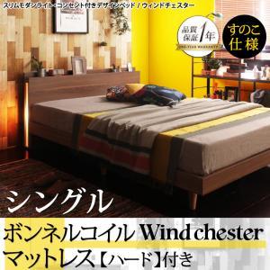 スリムモダンライト付きデザインベッド【WindChester】ウィンドチェスターすのこ仕様【ボンネルコイルマットレス:ハード付き】シングル