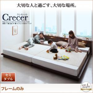家族で一緒に過ごす・棚・コンセント付きローベッド【Crecer】クレセール【フレームのみ】セミダブル