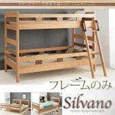 2段ベッド フレームのみ ロータイプ シングルサイズ すのこ仕様 通気性 モダンデザイン天然木2段ベッド シルヴァーノ 木製 二段ベッド 2段ベット 子供用ベッド ウォルナット 木目 高級感 子供部屋 おしゃれ
