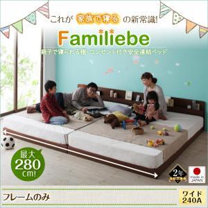 親子で寝られる棚・コンセント付き安全連結ベッド【Familiebe】ファミリーベ【フレームのみ】ワイド240Aタイプ