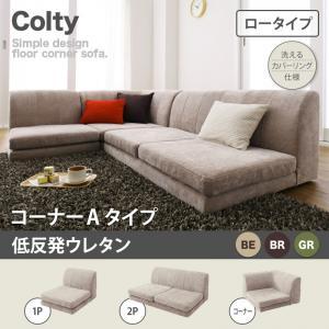 カバーリングフロアコーナーソファ【COLTY】コルティ(ロータイプ)_低反発_コーナーAタイプ