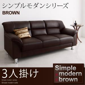 シンプルモダンシリーズ【BROWN】ブラウンソファ3人掛け