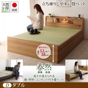 高さが変えられる棚・照明・コンセント付き畳ベッド【泰然】たいぜん【フレームのみ】ダブル