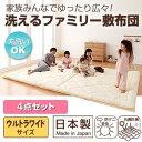 日本製 国産 洗える 布団セット ウルトラワイドサイズ (掛...