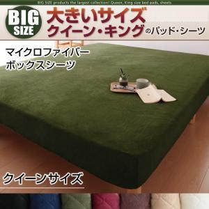 寝心地・カラー・タイプが選べる!大きいサイズのパッド・シーツシリーズマイクロファイバーボックスシーツクイーン