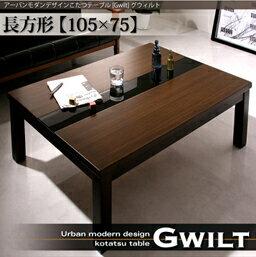 アーバンモダンデザインこたつテーブル【グウィルト】長方形(105×75)
