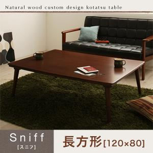 自分だけのこたつ&テーブルスタイル!天然木カスタムデザインこたつテーブル【Sniff】スニフ/長方形(120×80)送料無料