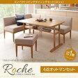 コンパクトリビングダイニングセット【Roche】ロシェ 4点オットマンセット