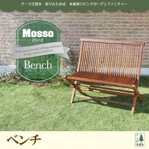 チーク天然木折りたたみ式本格派リビングガーデンファニチャー【mosso】モッソ/ベンチ