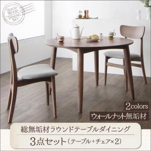 総無垢材ラウンドテーブルダイニング【Klement】クレメント 3点セット *040601239:ベッド・家具通販furniture store
