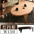 折りたたみテーブル だ円形 だ丸型 だ丸テーブル 折れ脚 折り畳み テーブル 天然木和モダンデザイン だ円形折りたたみテーブル -まどか だ円形タイプ(幅150cm)- 和室 洋室 家具通販 新生活 敬老の日