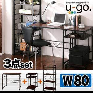 シンプルスリムデザイン収納付きパソコンデスクセット【ウーゴ】3点セットAタイプ(デスクW80+サイドワゴン+シェルフラック)