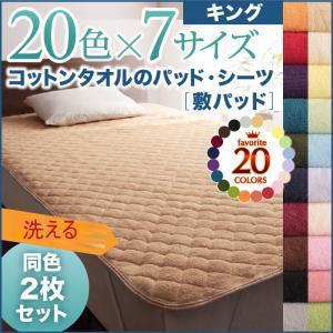 同色2枚セット 綿100% コットン100% 洗える タオル素材 さらさら快適コットンタオルの敷パッド 敷きパッド キングサイズ 家具通販 新生活 040701335