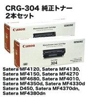 【純正品2本】キヤノントナーカートリッジ304(CRG-304)純正トナー※2本セットSateraMF4xxxシリーズ対応