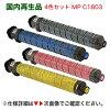 【4色セット】リコーMPトナーキットC1803BK/C/M/Yリサイクルトナー(フルカラー複合機MPC1803/MPC1803SP・SPF対応)【送料無料】