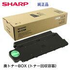 シャープ MX-C31HB トナー回収容器(廃トナーBOX)純正品 (カラー複写機 MX-C380/ MX-C381/ MX-C312 / MX-C310 / MX-B382 シリーズ対応)