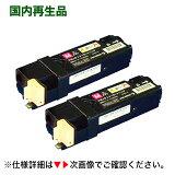 【2本セット】富士ゼロックス CT201088 マゼンタ リサイクルトナー Docu Print C1100/C2110対応【送料無料】
