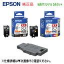 【純正品 3点セット】 エプソン ICBK82 ブラック +