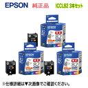 【3本セット】 エプソン ICCL82 カラー3色(3本)
