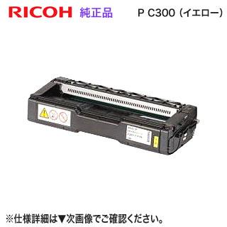 RICOH/リコー トナーカートリッジ イエロー P C300 純正品 新品 (RICOH P C301, RICOH P C301SF 対応) 514236