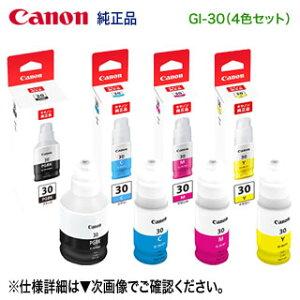 【純正品 4色セット】 Canon/キヤノン GI-30PGBK, GI-30C, GI-30M, GI-30Y インクボトル 新品 (G7030, G6030, G5030 対応) ※代引決済不可