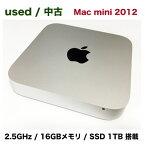 【中古】Apple Mac mini 2012 macOS 10.13 (High Sierra) Intel Core i5 - 2.5GHz / メモリ 16GB / SSD-1TB(フォトショップ CS6, イラストレーターCS6 他 インストール済み)