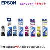 【当店オリジナルセット】エプソン純正品インクボトルTAK-PB-L,TAK-C-L,TAK-M-L,TAK-Y-L(増量版タケトンボ4色)(エコタンク搭載モデルEW-752T/EP-M552T対応)