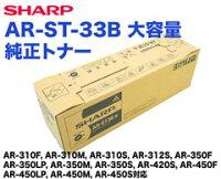 シャープAR-ST33-B(ARST33B)大容量純正トナー(AR-310F,AR-450F,AR-350F他対応)