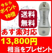 ジームスシルキー 水素水生成器 ジームスシルキー 水素水サーバー/水素水生成器 携帯用 ジーム…
