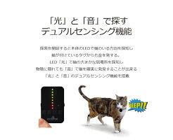 ロケーターロケータLoc8tor猫迷子札猫脱走防止猫おもちゃ