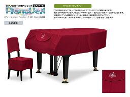 GP-440EN グランドピアノカバー ヤマハ C1X用 受注生産 椅子カバー別売 納期約3週間
