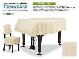 GP-690CI グランドピアノカバー ヤマハ CFX CF CF3 FC カワイ KG-5 KG-8 EX GD-100 メ−カー名 機種名 製造番号をメールください