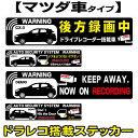 【マツダ 車 ドラレコステッカー】カーステッカー あおり運転...