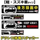 カーステッカー/車種別/あおり運転抑制/ドライブレコーダー/後方録画/ドラレコステッカー/撮影中/お...
