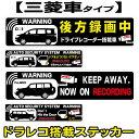 【三菱 車 ドラレコステッカー】カーステッカー あおり運転抑...