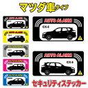 【マツダ 車 セキュリティステッカー】カーセキュリティ セキ...