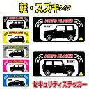 【軽 & スズキ 車 セキュリティステッカー】カーセキュリテ...