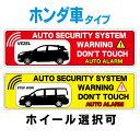 【ホンダ 車 セキュリティステッカー】カーセキュリティ セキ...