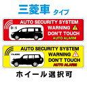 【三菱 車 セキュリティステッカー】カーセキュリティ セキュ...
