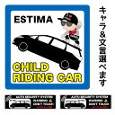 【エスティマ ESTIMA】チャイルドイ
